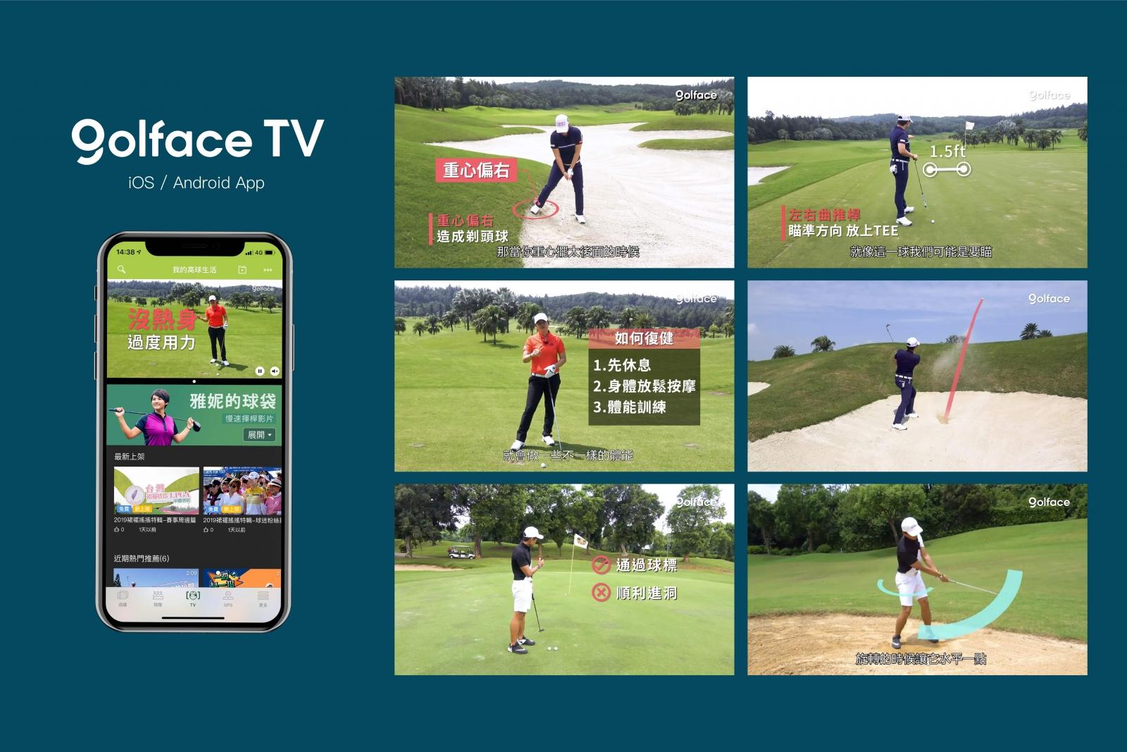 Golface推出Golface TV,提供高爾夫教學課程。