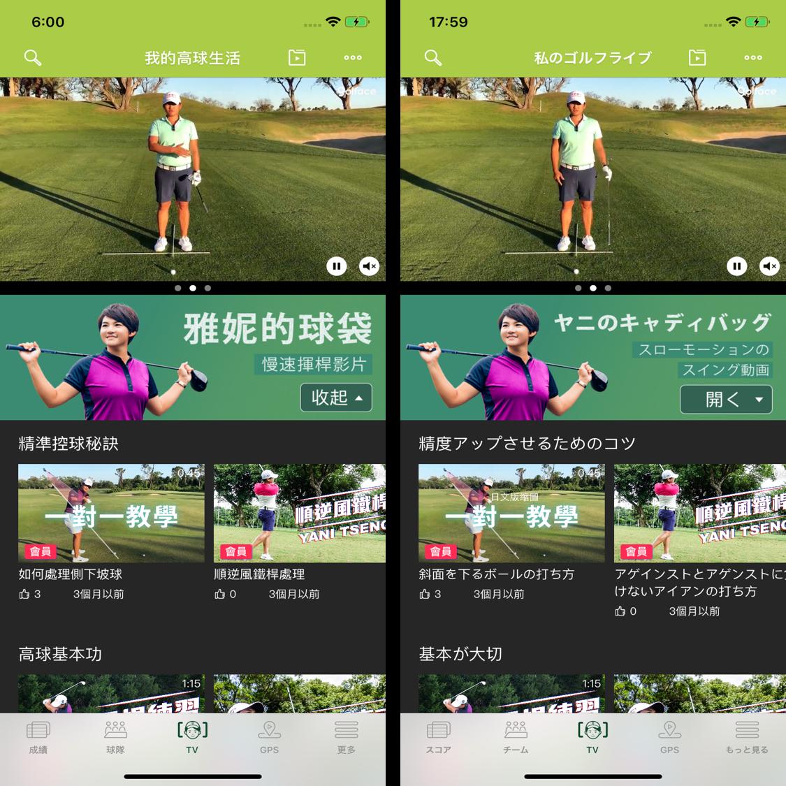 Golface進軍日本,所開發的APP也新增了日文版本。